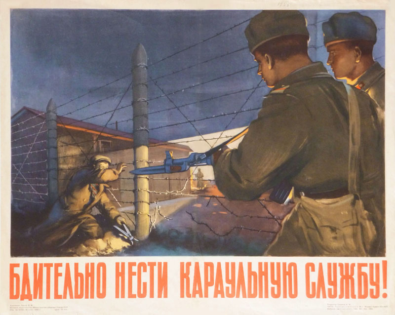 Плакат караул
